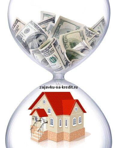 ᐉ Сколько сбербанк рассматривает заявку на ипотеку отзывы.