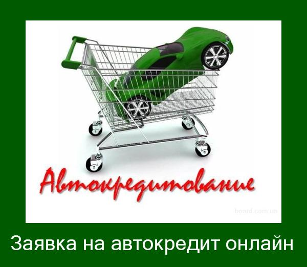 заявка-на-автокредит-онлайн