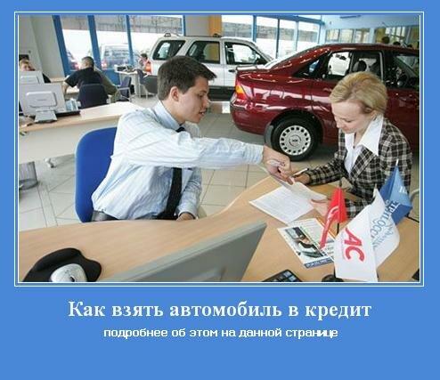 как взять автомобиль в кредит