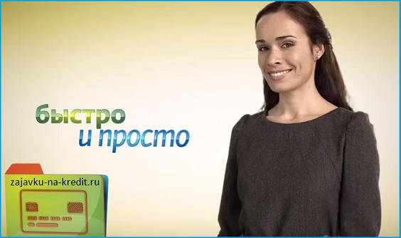 заявка на кредит онлайн во все банки