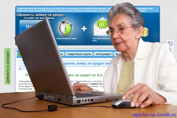 заявка на кредит пенсионерам
