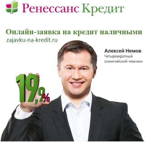 заявка в банк Ренессанс Кредит