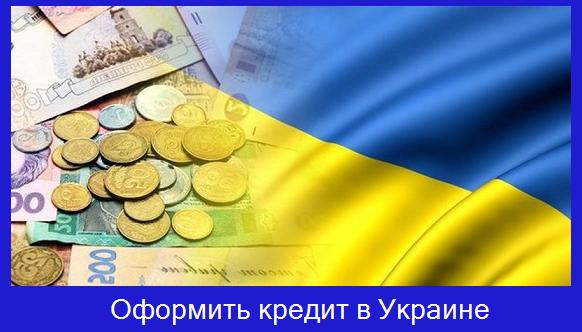 оформить кредит в украине онлайн