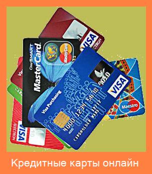 оформление кредитных карт в России