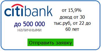 отправить-заявку-на-вркдит-в-Сити-банк