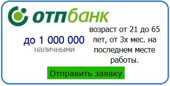 отправить-заявку-на-кредит-в-ОТП-банк