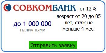 отправить-заявку-на-кредит-в-СовКомБанк