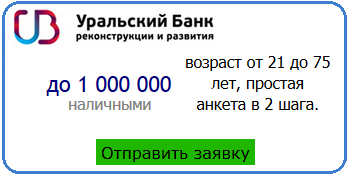 отправить заявку на кредит в УБРиР