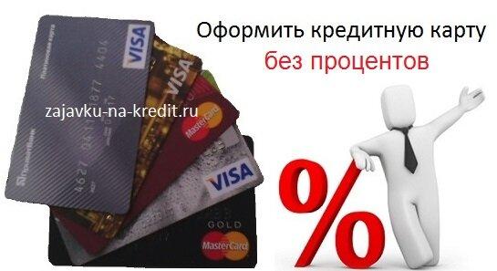 оформить кредитную карту без процентов