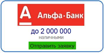 Онлайн кредит альфа банк без справок банки казань кредит онлайн