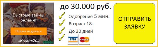 микрозайм на банковскую карту Кредито24