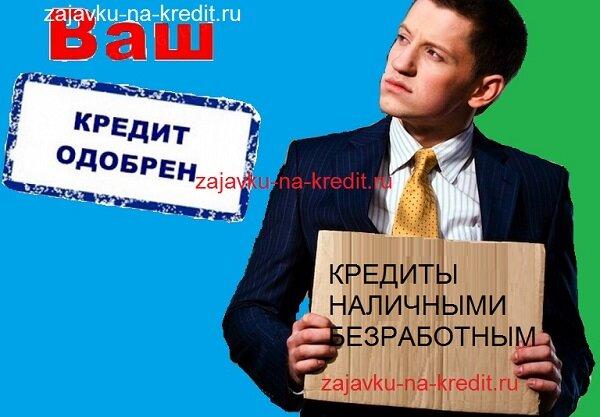 оформить кредит безработному онлайн